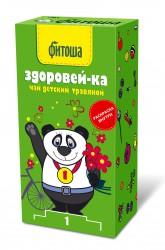 Чай, ф/пак. 1.5 г №20 Детский травяной чай Фитоша №3 Здоровей-ка